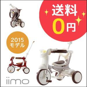 折りたたみ三輪車 iimo tricycle #02 2015 おしゃれでらくらく収納 M&M|conspi