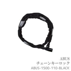 ABUS アバス LOCK CHAIN COMBINATIONS ロックチェーンコンビネーション ABUS-1500-110-BLACK|conspi
