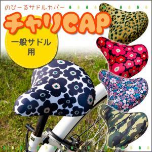 サドルカバー 自転車用 エール のびーるタイプ チャリCAP デザインタイプ 一般サドル用 AS-
