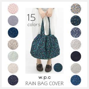 w.p.c 雨よけレインバッグカバー  BC  持ち手つきでサブバッグ・エコバッグとしても使えるレインバッグ w.p.c/ワールドパーティー RAIN BAG COVER wpc|conspi