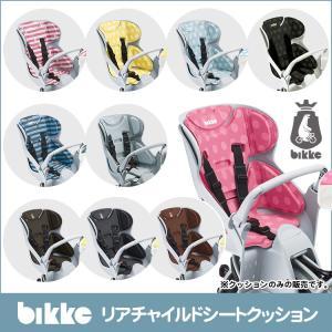 BIK-K.A ビッケ専用リアチャイルドシートクッションbikke・bikke2(RCS-BIKS/RCS-BIKS2/RCS-BKS3)兼用クッション|conspi