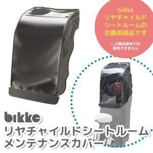 BIKR-MC bikke用リヤチャイルドシートルームメンテナンスカバー[ビッケ レインカバー 交換用部品]ブリヂストン自転車オプション|conspi