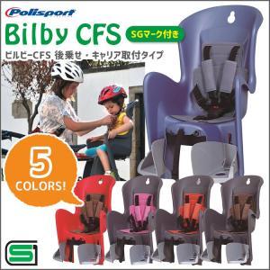 送料無料 [SGマーク付き]Bilby CFS (ビルビーCFS) チャイルドシート Polisport(ポリスポート) キャリア取付タイプ|conspi
