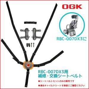 自転車チャイルドシートRBC-007DX3用 5点式シートベルトセット BT-010K OGK|conspi