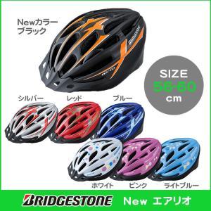 ヘルメット 自転車用 ブリヂストン NEW エアリオ サイズ 56-60cm 子供用 CHA5660