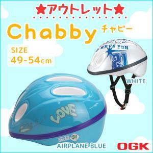 ★アウトレット品/長期在庫品★自転車用ヘルメット chabby OGKkabuto chabby 送料無料|conspi