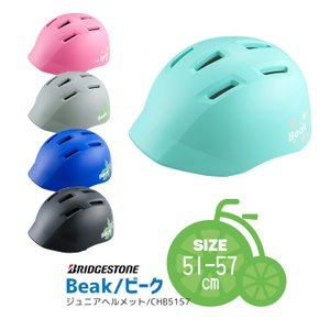 自転車用ヘルメット Beak[ビーク]ジュニア用ヘルメット CHB5157 サイズ51-57cm ブリヂストン  SGマーク認定 日本製|conspi