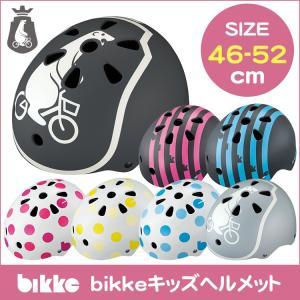 自転車用ヘルメット キッズ用 NEW bikkeヘルメット ブリヂストン サイズ46-52cm CHBH4652 ビッケ|conspi