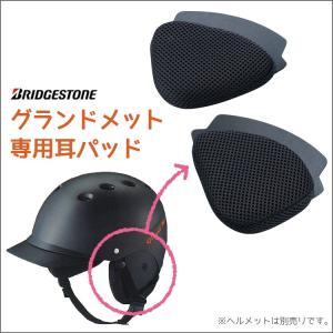 自転車用ヘルメット グランドメット専用オプション イヤーパッド|conspi