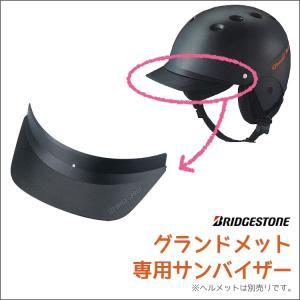 自転車用ヘルメット グランドメット専用オプション サンバイザー|conspi
