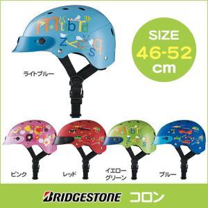 自転車用ヘルメット ベビー・幼児用 CHCH4652 ブリヂストン コロン  サイズ46-52cm|conspi