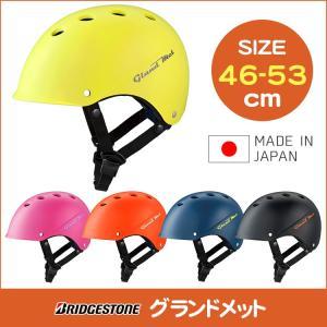 自転車用ヘルメット キッズ 日本製 グランドメット 幼児用 CHGM4653 サイズ46-53cm|conspi