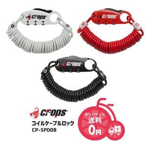 ワイヤー ロック 鍵 (スノーボードなどにも使える多用途錠) CP-SPD08 Crops クロップス コイルケーブル Q3 キュースリー 自転車用にも|conspi