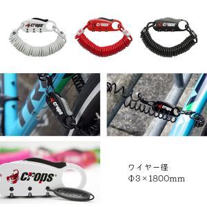 ワイヤー ロック 鍵 (スノーボードなどにも使える多用途錠) CP-SPD08 Crops クロップス コイルケーブル Q3 キュースリー 自転車用にも|conspi|02