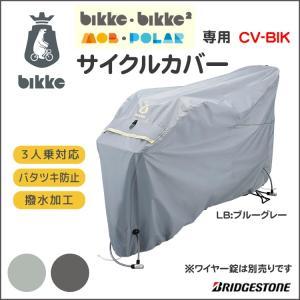 bikke・bikke2・bikkeポーラ・bikkeモブ専用サイクルカバー CV-BIK チャイルドシート付3人乗りにも対応 bikke e・bikke b・bikke2e・bikke2b用 ブリヂストン|conspi