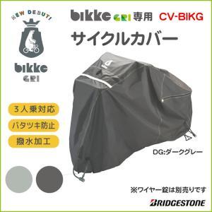 bikke GRI(グリ)専用サイクルカバー CV-BIKG サイクルカバー チャイルドシート付3人乗りにも対応 ブリヂストン ホコリよけ保管時レインカバー bikke GRI|conspi