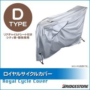 ロイヤルサイクルカバー NEW CV-KRC2 TYPE-D リアチャイルドシート装着車用・3人乗り自転車対応|conspi