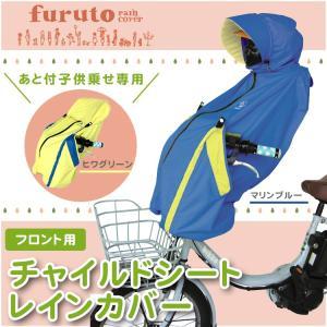 自転車用チャイルドシート furuto フルト レインカバー D-5PO あと付け前子供乗せ専用 大久保製作所|conspi