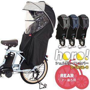 レインカバー 自転車チャイルドシート用 自転車用 後ろ 送料無料 マルト  horo! シェル型レインカバー D-5RG-O