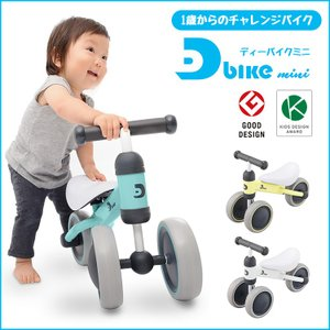 D-bike mini ディーバイクミニ ベビー用トレーニングバイク  三輪車 ides アイデス|conspi