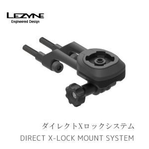 LEZYNE/レザイン DIRECT X-LOCK MOUNT/ダイレクトXロックシステム ブラック 黒 GoProマウント互換 取付金具付属 自転車用 conspi