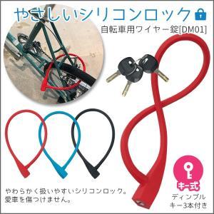 TS BIKE やさしいシリコンロック[DM01]自転車用ワイヤー錠 tate|conspi
