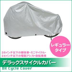 自転車用サイクルカバー レギュラー DX-4800 軽快車・...