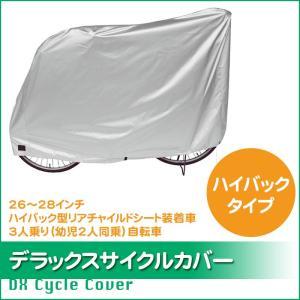 自転車用サイクルカバー ハイバック DX-5800 後ろハイバック子供乗せ装着車・3人乗り自転車用 雨ホコリよけ保管時|conspi