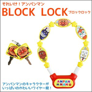 ワイヤー ロック 鍵 それいけ アンパンマン ブロックロック 鍵|conspi