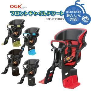 自転車用前チャイルドシート OGK FBC-011DX3 前子供乗せ カラフル