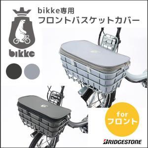 フロントバスケットカバー bikke2e・bikke2b用ファスナー式 自転車前カゴカバー FBC-BIK ブリヂストン|conspi