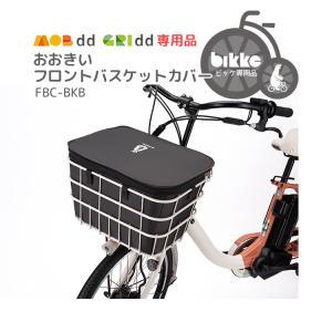フロントバスケットカバー bikke GRI dd bikke MOB dd専用 おおきいフロントバスケットカバー FBC-BIKB 自転車前カゴカバー ブリヂストン|conspi