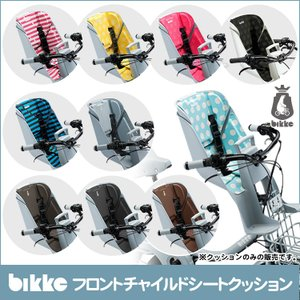 ビッケ専用シートクッション FBIK-K bikke2フロン...