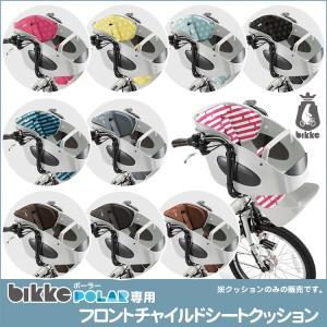 bikkePOLAR専用フロントチャイルドシートクッション[FBP-K]ブリヂストン自転車子供乗せオプション ビッケポーラー専用|conspi