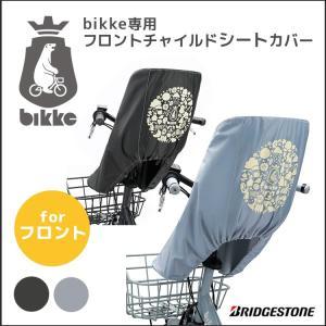 フロントチャイルドシート用 カバー bikke専用カバー FCC-BIK 子供乗せホコリ等防止に BRIDGESTONE|conspi