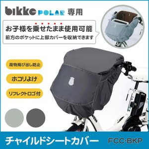 bikkeポーラ用フロントチャイルドシート専用カバー FCC-BKP ビッケ 自転車前子供乗せホコリ等防止に BRIDGESTONE|conspi