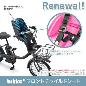 FCS-BIK2 ビッケ2専用フロントチャイルドシート bikke ブリヂストン自転車子供乗せ※FCS-BIK3はブラケット付属のみ仕様変更|conspi