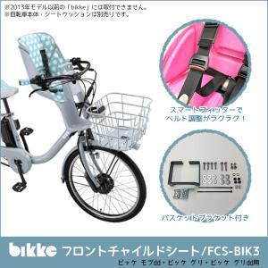 FCS-BIK3 ビッケ2専用フロントチャイルドシート バスケットブラケット付 bikke ブリヂストン自転車子供乗せ|conspi