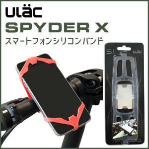 スマートフォンシリコンバンド SPYDER X ULAC/ユーラック 伸縮性抜群!色々なサイズのスマホに対応|conspi