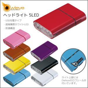 自転車用5LEDヘッドライト USB充電式 OWLEYE/オウルアイ Head Light 5LED|conspi