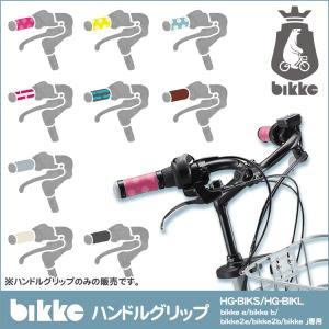 HG-BIKS/HG-BIKL ビッケ専用ハンドルグリップ ショートタイプ・ロングタイプ[bikke e/bikke b/bikke2e/bikke2b/bikke j専用]ブリヂストン自転車オプション|conspi