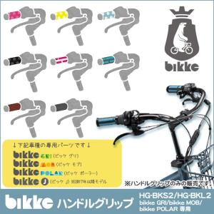 ビッケ専用ハンドルグリップ[bikke GRI/bikke MOB/bikke POLAR/bikke j(2017年以降モデル)専用]HG-BKS2/HG-BKL2 ショートタイプ・ロングタイプ ブリヂストン|conspi
