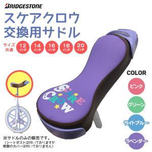 一輪車サドル ブリヂストン スケアクロウ用サドル[J8701S]  [サドルのみの販売です] conspi