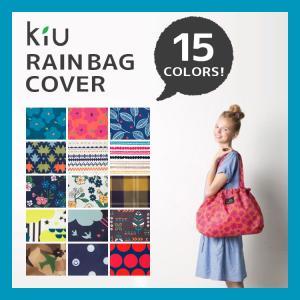 Kiu 雨よけレインバッグカバー K21 持ち手つきでサブバッグ・エコバッグとしても使えるレインバッグ w.p.c/ワールドパーティー KiU/キウ RAIN BAG COVER wpc|conspi