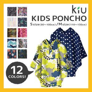 2016 KiU キッズポンチョ Sサイズ(80-100cm)・Mサイズ(110-130cm) w.p.c/ワールドパーティー|conspi