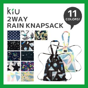 KiU NEW!!  2WAY レインナップサック K74 バッカブル仕様の2WAYナップサック/2WAY RAIN KNAPSACK w.p.c/ワールドパーティー KiU/キウ|conspi