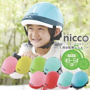 自転車用ヘルメットキッズ用 サイズ:49-54cm niccoヘルメット for Kids 日本製/SG規格 クミカ工業(株) conspi