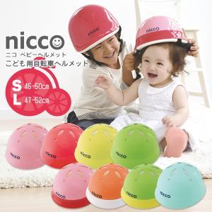 自転車用ヘルメットベビー用 Sサイズ:46-50cm/Lサイズ:47-52cm niccoヘルメット for Baby|conspi