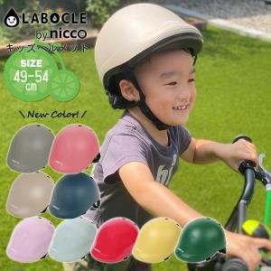 自転車用ヘルメットキッズ用 49-54cm LABOCLE by nicco/ラボクルbyニコ キッズヘルメット[49-54cm][KM001]子供用/日本製/CE規格|conspi