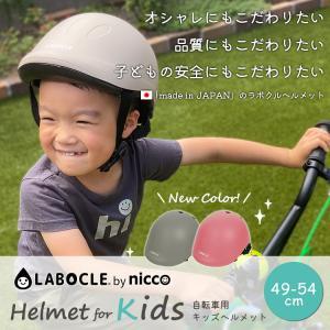 自転車用ヘルメットキッズ用 49-54cm LABOCLE by nicco/ラボクルbyニコ キッズヘルメット[49-54cm][KM001]子供用/日本製/CE規格|conspi|02